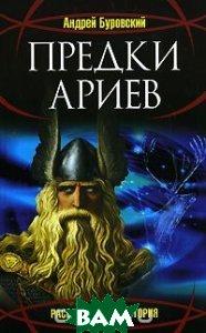 Купить Предки ариев, ЭКСМО, Андрей Буровский, 978-5-699-29952-2