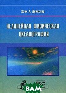 Купить Нелинейная физическая океанография, НИЦ Регулярная и хаотическая динамика, Институт компьютерных исследований, Хэнк А. Дийкстра, 978-5-93972-629-0