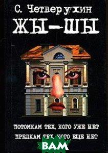Купить Жы-Шы (изд. 2008 г. ), АСТ, Астрель, С. Четверухин, 978-5-17-055338-9