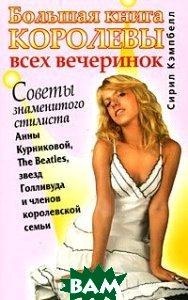 Купить Большая книга королевы всех вечеринок, Прайм-Еврознак, Сирилл Кэмпбелл, 978-5-93878-747-6