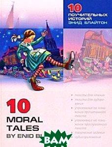 10 Moral Tales by Enid Blyton / Десять поучительных историй Энид Блайтон