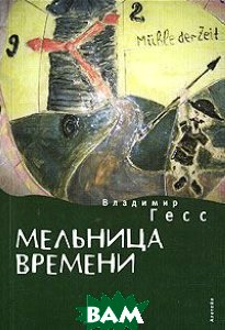 Купить Мельница времени, АЛЕТЕЙЯ, Владимир Гесс, 978-5-91419-135-8