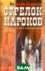 Купить Стрелок Нароков и его искушения, Армада, Николай Псурцев, 5-7632-1003-4