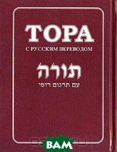Купить Тора. С русским переводом, Арт-Бизнес-Центр, 5-7287-0075-6