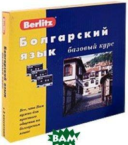 Berlitz. Болгарский язык. Базовый курс (+ 3 аудиокассеты, 1 CD)