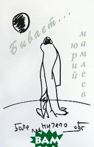 Купить Бывает..., Эннеагон Пресс, Юрий Мамлеев, 978-5-91051-029-0