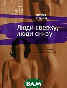Купить Люди сверху, люди снизу, ВРЕМЯ, Наталья Рубанова, 978-5-9691-0352-8