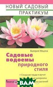 Купить Садовые водоемы природного стиля, Фитон+, Валерия Ильина, 978-5-93457-248-9