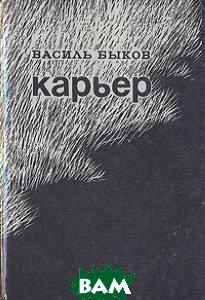 Купить Карьер (изд. 1987 г. ), Советский писатель. Москва, Василь Быков, 5-265-00321-5