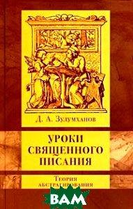 Купить Уроки Священного Писания. Теория абстрагирования, АГРАФ, Зулумханов Давуд Асадулаевич, 978-5-7784-0378-9