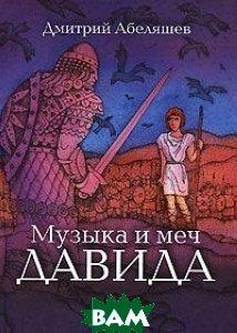 Купить Музыка и меч Давида, Триада, Дмитрий Абеляшев, 978-5-86181-353-2