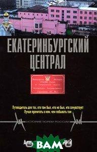 Купить Екатеринбургский централ, ЭКСМО, Алексей Болковский, 978-5-699-30452-3