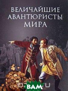 Купить Величайшие авантюристы мира, ВЕЧЕ, 978-5-9533-3297-2