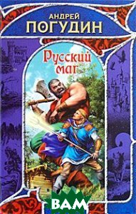 Купить Русский маг, АСТ, АСТ Москва, Андрей Погудин, 978-5-17-049433-0