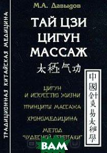 Купить Тай цзи цигун массаж, Золотое Сечение, М. А. Давыдов, 978-5-91078-049-5