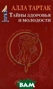 Купить Тайны здоровья и молодости. Книга 1, Диля, Тартак Алла Михайловна, 978-5-88503-778-5