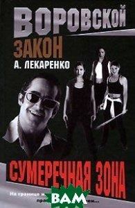 Купить Сумеречная зона, Олма Медиа Групп, А. Лекаренко, 978-5-373-02249-1