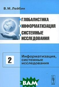 Купить Глобалистика, информатизация, системные исследования. Том 2. Информатизация, системные исследования, ЛЕНАНД, В. М. Лейбин, 978-5-9710-0211-6