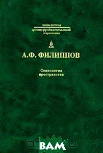 Купить Социология пространства, Владимир Даль, А. Ф. Филиппов, 978-5-93615-078-4