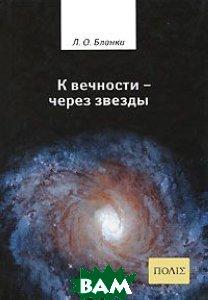 Купить К вечности - через звезды, Владимир Даль, Л. О. Бланки, 978-5-93615-069-2