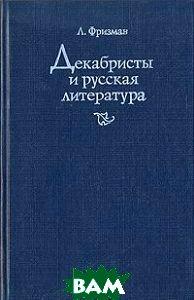 Купить Декабристы и русская литература, Художественная литература. Москва, Л. Фризман, 5-280-00403-0