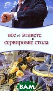 Купить Все об этикете и сервировке стола, НИОЛА-ПРЕСС, О. Л. Жеребцова, 978-5-366-00348-3