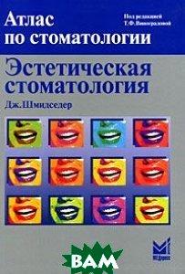 Купить Атлас по стоматологии. Эстетическая стоматология, МЕДпресс-информ, Дж. Шмидседер, 5-98322-304-6