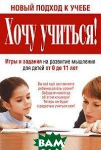 Купить Хочу учиться!, ПОПУРРИ, Кен Адамс, 978-985-15-0307-6