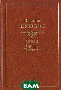 Купить Василий Пушкин. Стихи. Проза. Письма, Советская Россия, 5-268-00102-7