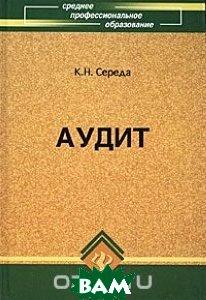 Купить Аудит (изд. 2008 г. ), ФЕНИКС, К. Н. Середа, 978-5-222-13864-9