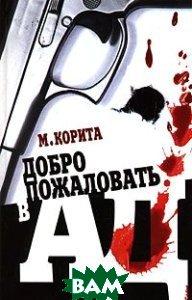 Купить Добро пожаловать в ад, Мир книги, М. Корита, 978-5-486-02500-6
