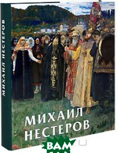 Купить Михаил Нестеров (подарочное издание), Золотой век, П. Ю. Климов, 978-5-342-00104-5