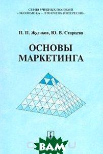Купить Основы маркетинга, Либроком, П. П. Жуликов, Ю. В. Старцева, 978-5-397-00219-6