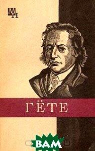 Купить Гете (изд. 1989 г. ), МЫСЛЬ, 5-244-00266-X
