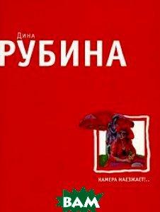 Купить Камера наезжает!.., ЭКСМО, Рубина Дина Ильинична, 978-5-699-31109-5