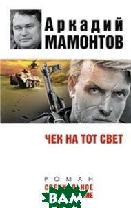Купить Чек на тот свет, ЭКСМО, Аркадий Мамонтов, 978-5-699-31243-6