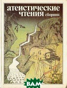 Атеистические чтения. Сборник, Издательство политической литературы, 5-250-01078-4  - купить со скидкой