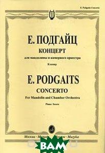 Е. Подгайц. Концерт для мандолины и камерного оркестра. Клавир