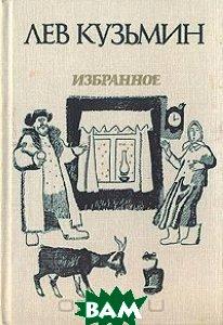 Купить Лев Кузьмин. Избранное, Детская литература. Москва, 5-08-000517-3
