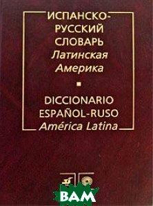Купить Испанско-русский словарь. Латинская Америка / Diccionario espanol-ruso: America Latina, Русский язык-Медиа, Дрофа, 978-5-9576-0450-1