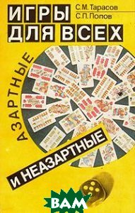 Купить Игры для всех. Азартные и неазартные, Профиздат, С. М. Тарасов, С. П. Попов, 5-255-00548-7