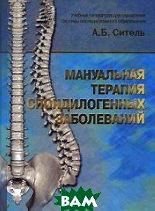 Мануальная терапия спондилогенных заболеваний. Гриф УМО по медицинскому образованию
