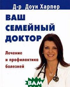 Купить Ваш семейный доктор. Лечение и профилактика болезней, Контэнт, Доун Харпер, 978-5-98150-260-6