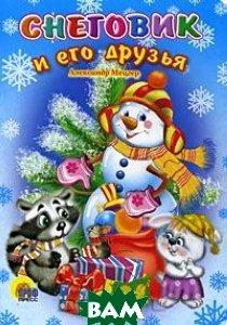 Купить Снеговик и его друзья, Проф-Пресс, Александр Мецгер, 978-5-378-01110-0