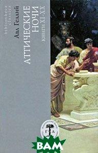 Купить Аттические ночи. Книги 11-20, Гуманитарная Академия, Авл Геллий, 978-5-93762-056-9