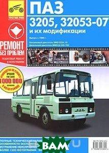 ПАЗ 32053-07. Руководство по эксплуатации, техническому обслуживанию и ремонту