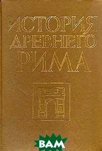 Купить История Древнего Рима, ВЫСШАЯ ШКОЛА, 5-06-000576-3