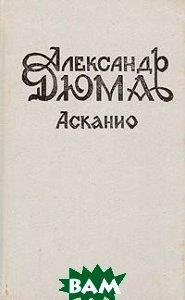Купить Асканио (изд. 1993 г. ), Ореол, А. Дюма, 5-87997-006-X