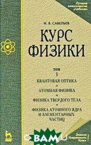Купить Курс физики. В 3 томах. Том 3. Квантовая оптика. Атомная физика. Физика твердого тела. Физика атомного ядра и элементарных частиц, Лань, И. В. Савельев, 978-5-8114-0684-5