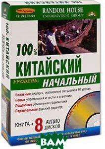 Купить 100% китайский. Начальный уровень (+ аудиокурс на 8 CD), Дельта Паблишинг, 5-94619-146-2